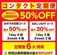 メガネスーパー『コンタクトレンズ最大50%!!!!』