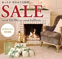 HOUSE OF ROSE『2020.12.19~【WINTER SALE】』