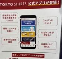 BRICK HOUSE by Tokyo Shirts『公式アプリ新規利用登録』