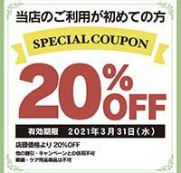 ユアコンタクト『新規のお客様必見!!』