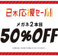 Tokyo Glass Company gallery『日本応援セール!!』