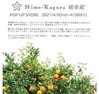 Madu『媛香蔵 POP UP』