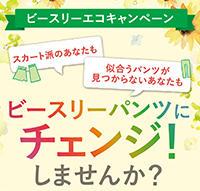 B-Three『お家の衣類をパンツ NI チェンジ!エコキャンペーン開催中!』