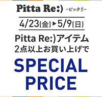 BRICK HOUSE by Tokyo Shirts『新ブランドPittaRe;2点以上お買い上げで¥1000OFF』