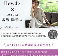 Rewde『Rewde×スタイリスト坂野陽子さん コラボ企画』