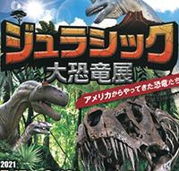ニッセンレン・テラス『ジュラシック大恐竜展』