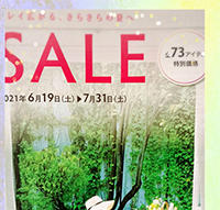 HOUSE OF ROSE『SALE 2021年6月19日(土)〜7月31日(土)』