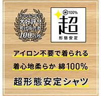 BRICK HOUSE by Tokyo Shirts『 綿100%超形態安定シャツ』