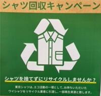 BRICK HOUSE by Tokyo Shirts『不要シャツ回収キャンペーン』