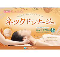 Total Therapy『ネックドレナージュ 10分1,370円!』
